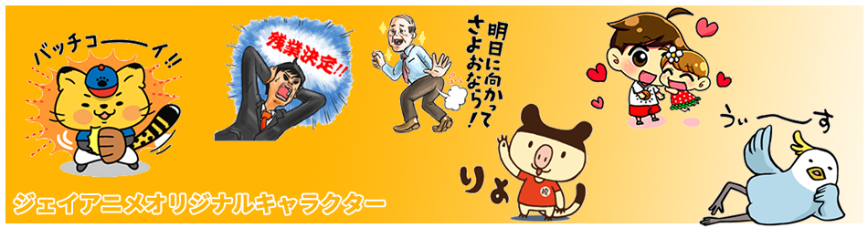 ジェイアニメオリジナルキャラクター