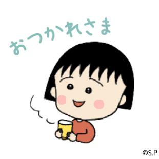 LINEスタンプ「さくらももこ原作コミックちびまる子ちゃん」登場!のイメージ