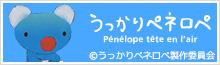 penelope-hp