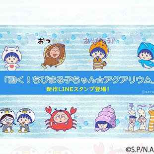 LINEスタンプ「動く!ちびまる子ちゃん☆アクアリウム」配信!のイメージ